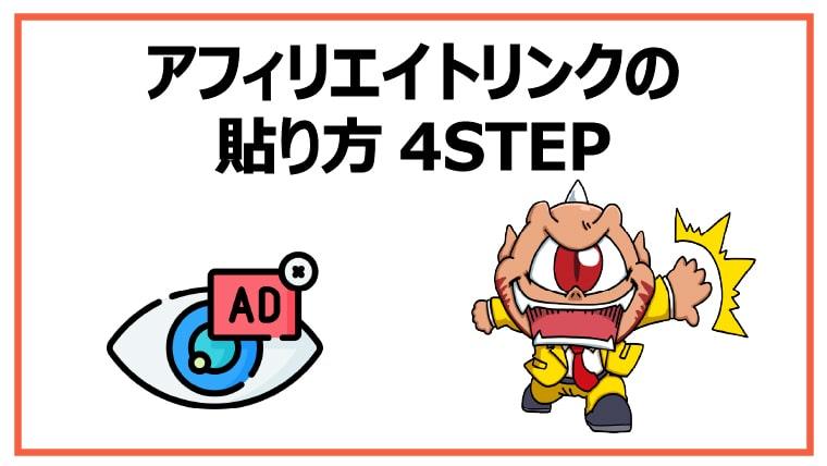 アフィリエイトリンクの貼り方4STEP