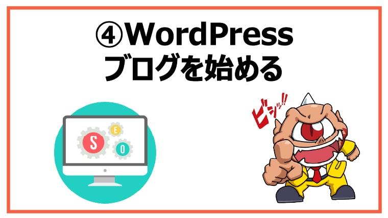 ④WordPressブログを始める