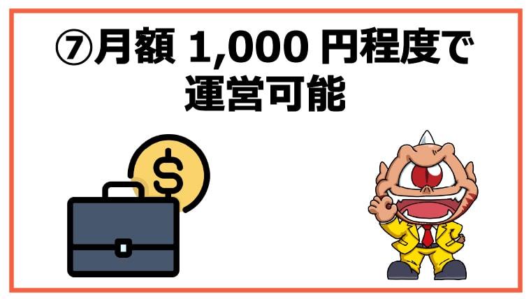 ⑦月額1,000円程度で運営可能