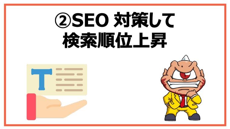 目的②:SEO対策して検索順位上昇