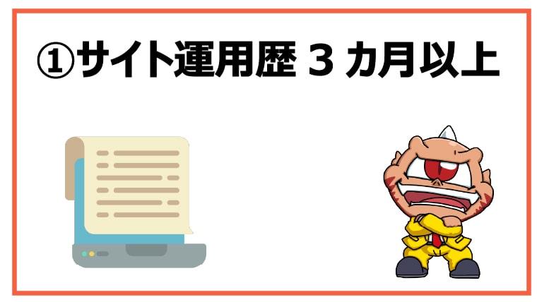 ①:サイト運用歴3カ月以上