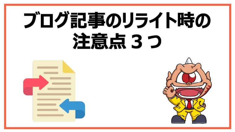 ブログ記事のリライト時の注意点3つ