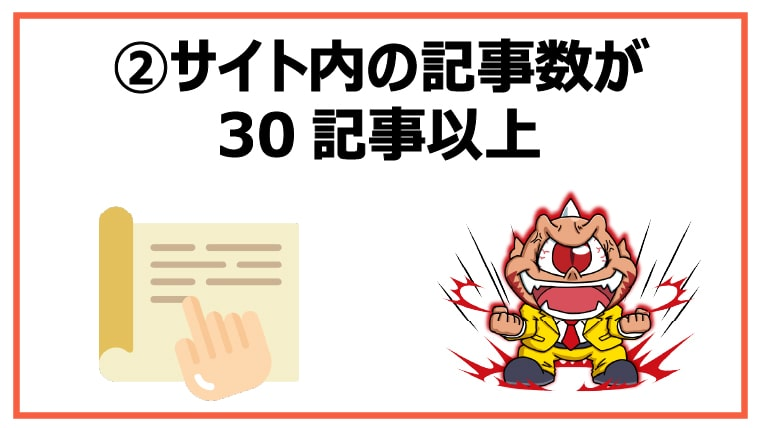②:サイト内の記事数が30記事以上