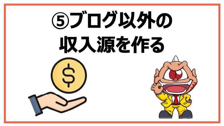 ⑤ブログ以外の収入源を作る