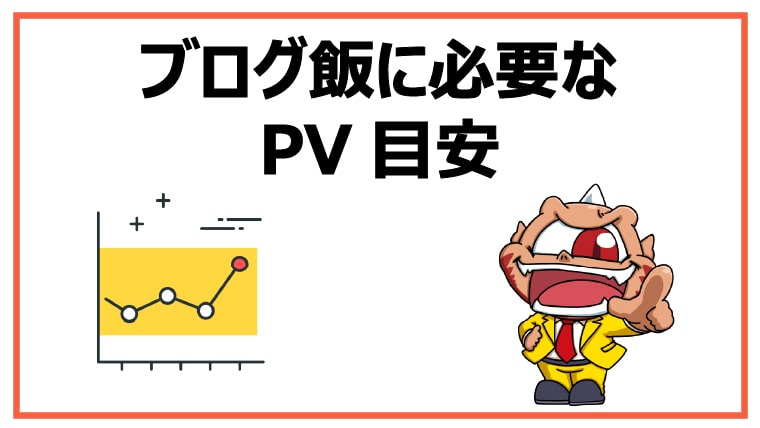 ブログ飯に必要なPV目安