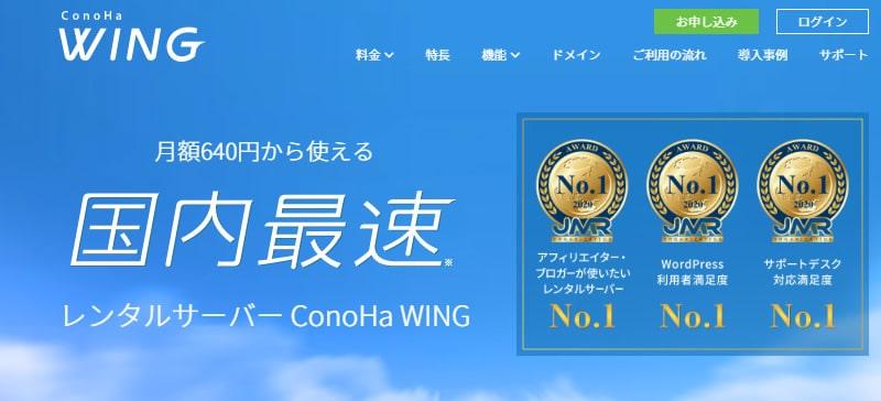 ConoHaWING(コノハウィング)はリーズナブルで信頼性も高くブログ運営向き!