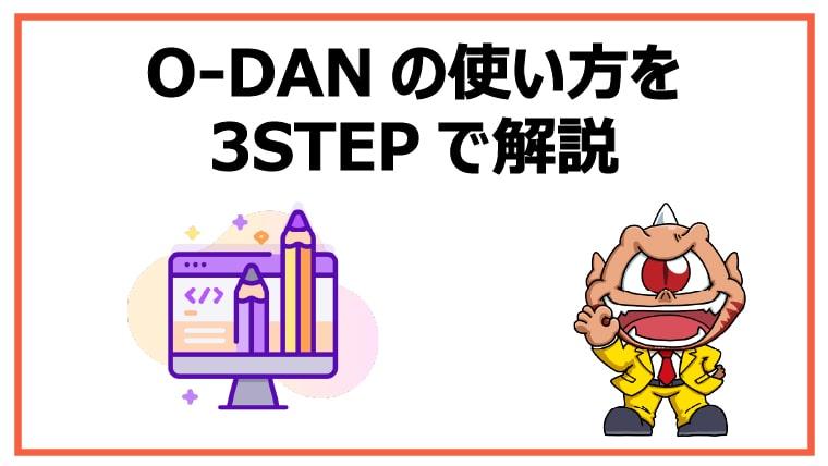 無料画像まとめサイトO-DANの使い方を3STEPで解説