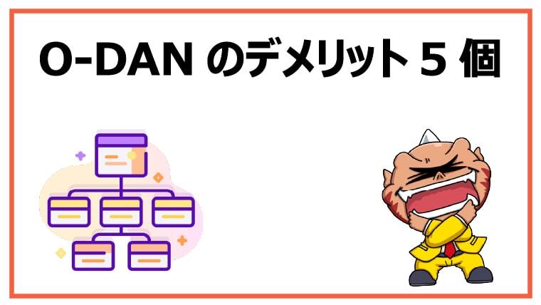 O-DANのデメリット5個