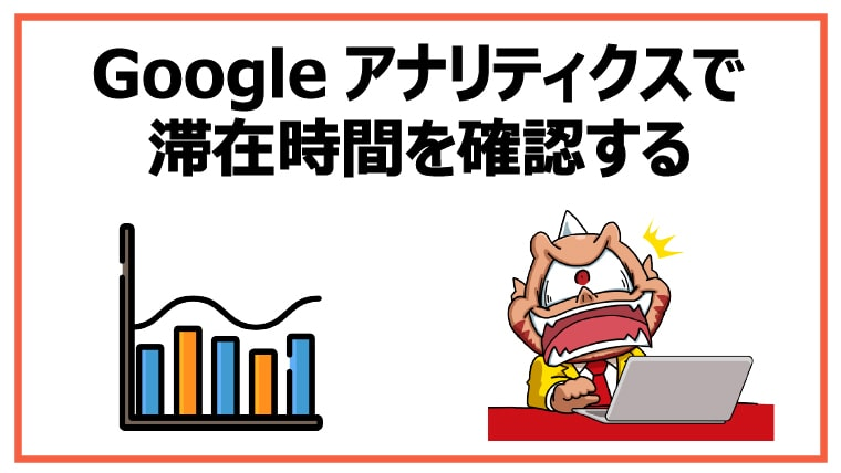 Googleアナリティクスで滞在時間を確認する