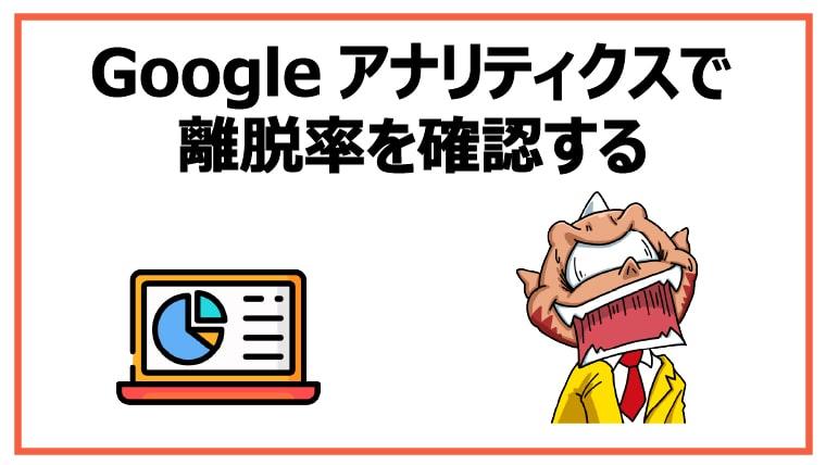 Googleアナリティクスで離脱率を確認する