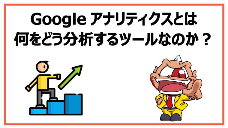Googleアナリティクスとは何をどう分析するツールなのか?