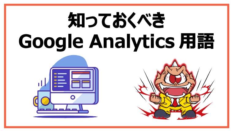 知っておくべきGoogle Analytics用語