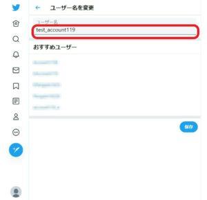 ユーザー名変更②