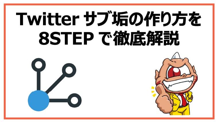 Twitterサブ垢の作り方を8STEPで徹底解説