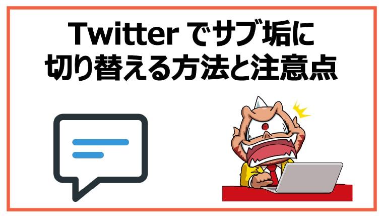 Twitterでサブ垢に切り替える方法と注意点