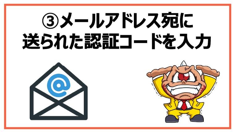 ③メールアドレス宛に送られた認証コードを入力