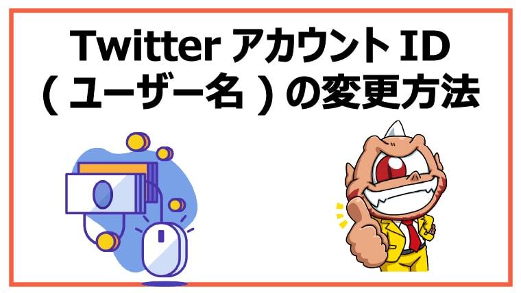 TwitterアカウントID(ユーザー名)の変更方法を解説
