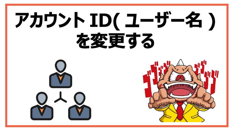 アカウントID(ユーザー名)を変更する