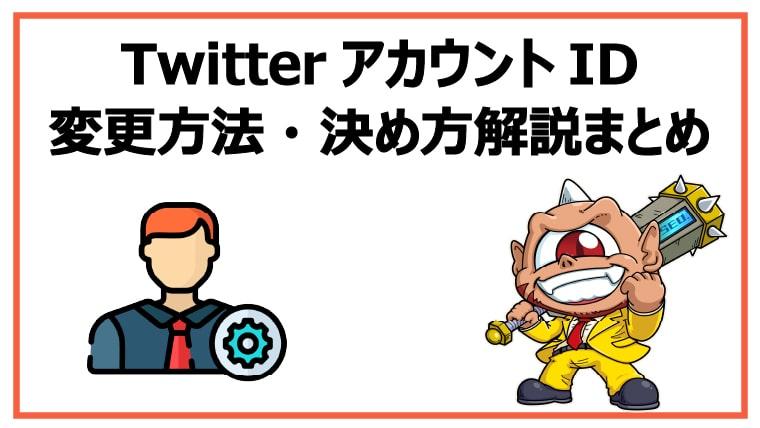 TwitterアカウントID変更方法・決め方解説まとめ。