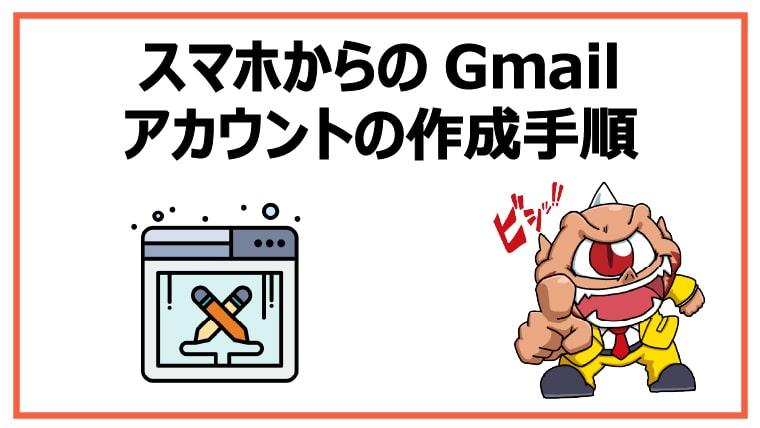 スマホからのGmailアカウントの作成手順