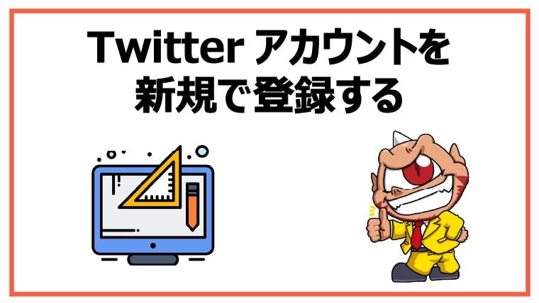 Twitterアカウントを新規で登録する