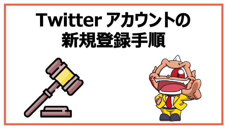 Twitterアカウントの新規登録手順