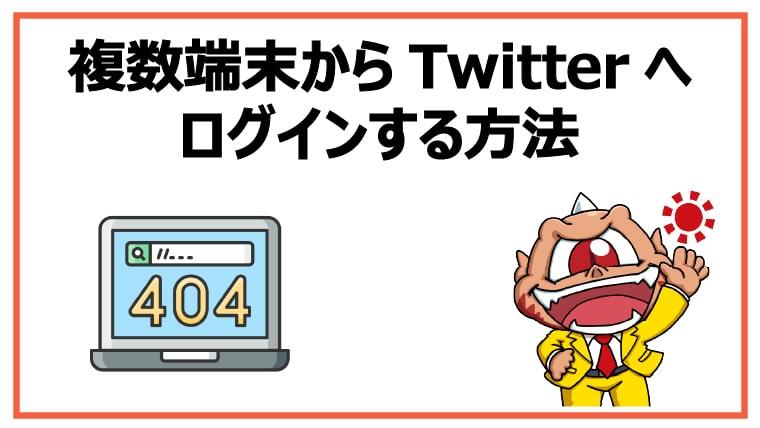 複数端末からTwitterへログインする方法【出来ない時の予防策】