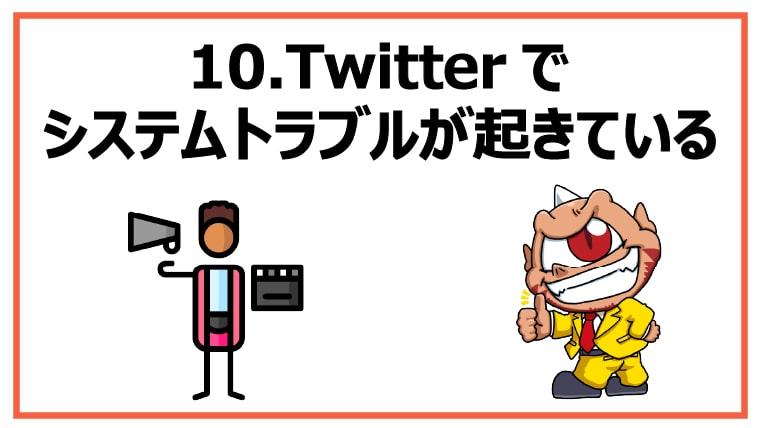 10.Twitterでシステムトラブルが起きている