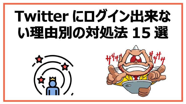 Twitterにログイン出来ない理由別の対処法まとめ15選