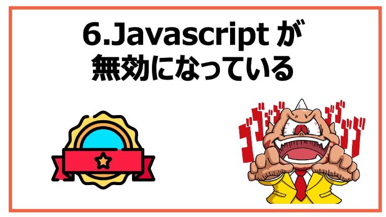 6.Javascriptが無効になっている