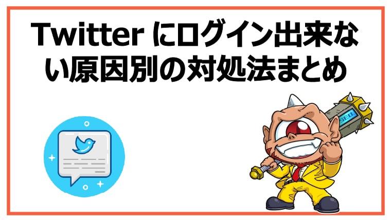 Twitterにログイン出来ない原因別の対処法まとめ