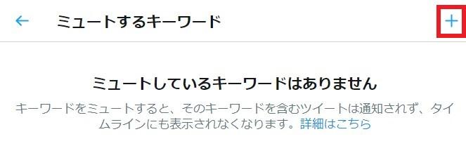 ミュートするキーワード②