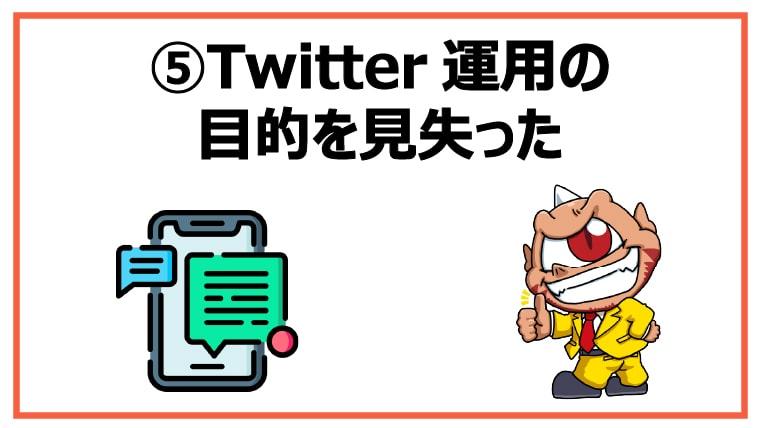 ⑤Twitter運用の目的を見失った