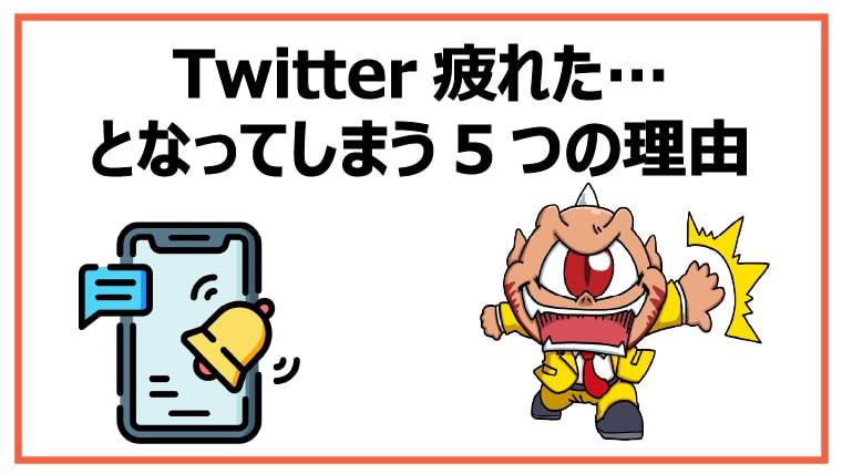 Twitter疲れた…となってしまう5つの理由