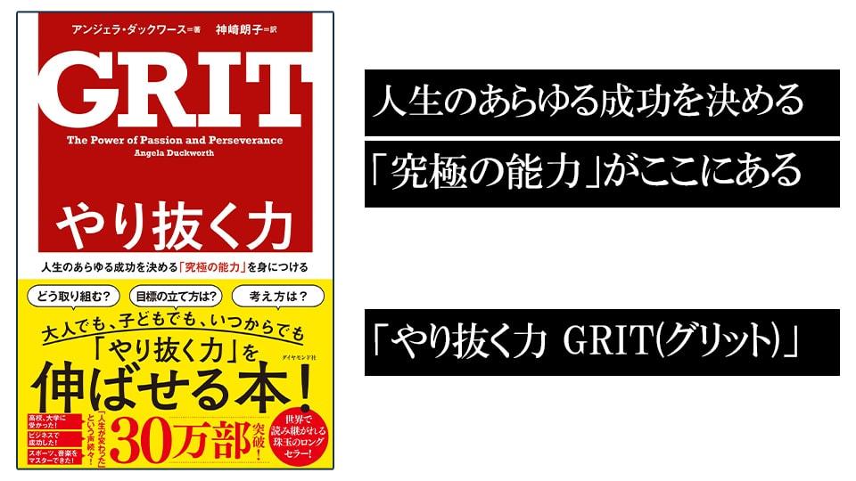 第28位:「やり抜く力 GRIT(グリット)」