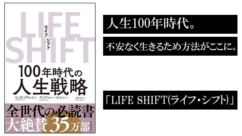 第6位:「LIFE SHIFT(ライフ・シフト)」