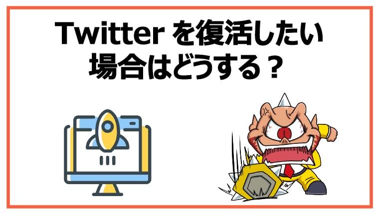 Twitterを復活したい場合はどうする?