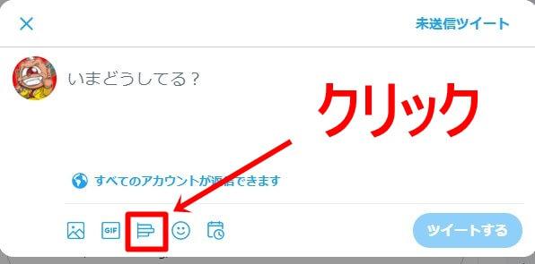 1.Twitterでツイートを新規作成しアンケートボタンを押す