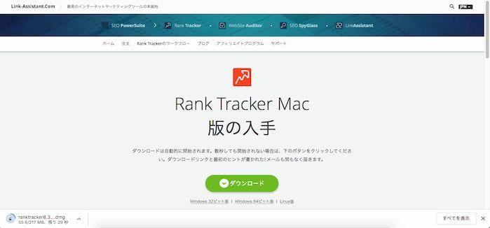 STEP1:「名前」と「メアド」をローマ字で入力してRank Trackerをダウンロード