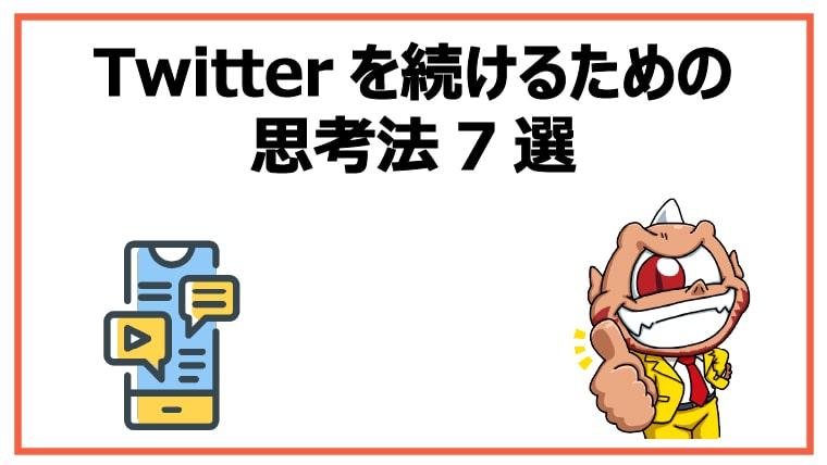 Twitterを続けるための思考法7選