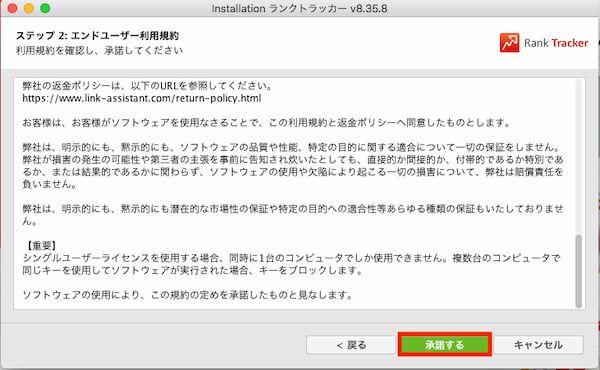 STEP2:ダウンロードファイルを開き、手順通りに設定をする