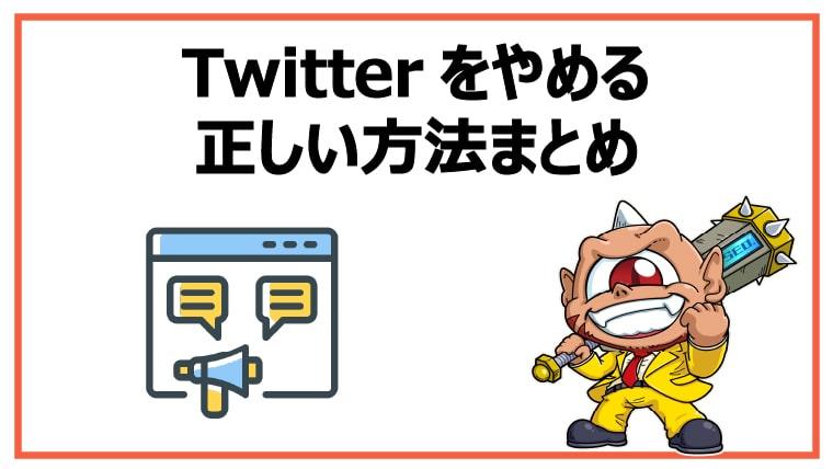 Twitterをやめる正しい方法【ツイ廃になる必要はありません】まとめ