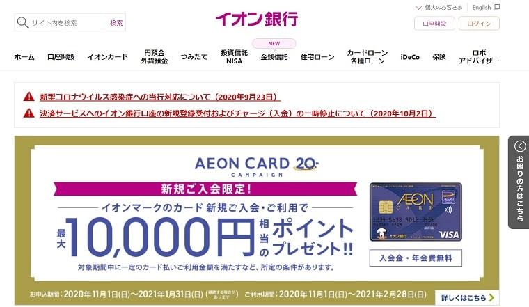 【イオン銀行】最大年利がなんと0.10%