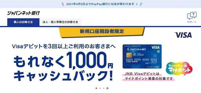 【ジャパンネット銀行】3万円以上の取引で手数料無料