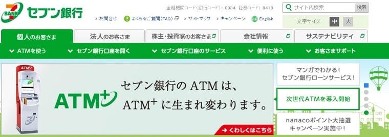 【セブン銀行】電子マネーnanacoが搭載