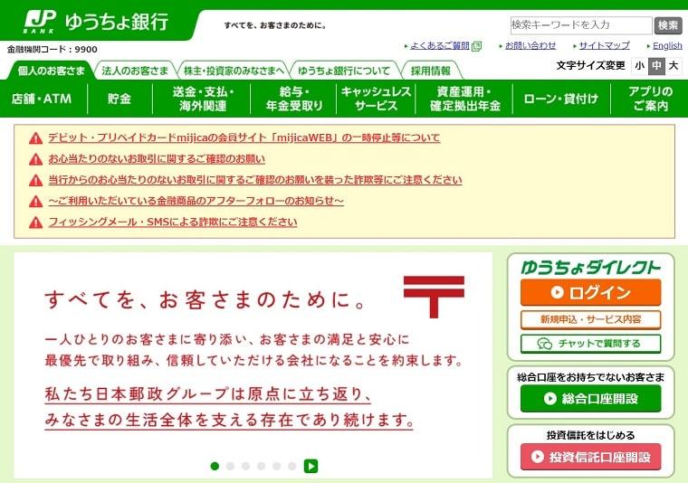 【ゆうちょ銀行】ネットバンク以外を考えるならゆうちょが最適