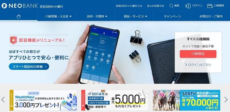 【住信SBIネット銀行】PayPayチャージ可能な大手バンク