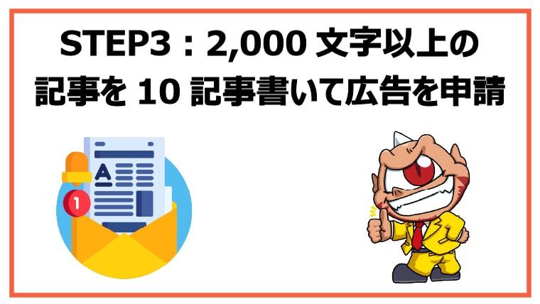 STEP3:2,000文字以上のブログ記事を10記事書いて広告を申請