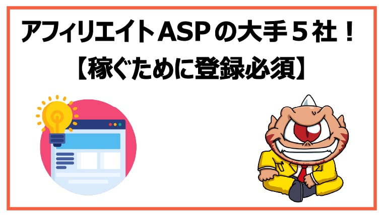 アフィリエイトASPの大手5社!【稼ぐために登録必須】