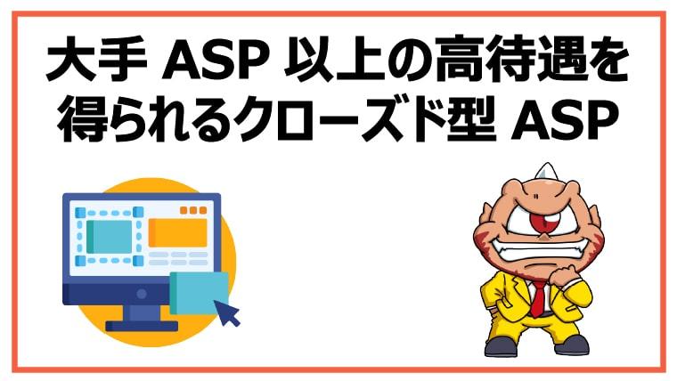 大手ASP以上の高待遇を得られるクローズド型ASP